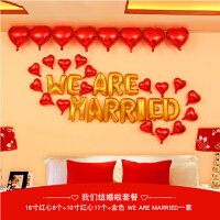 婚庆用品 结婚气球套装表白装饰婚礼布置婚房求婚字母气球布景布局道具SN9913