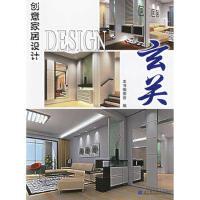 【RT5】创意家居设计:玄关 本书编委会 辽宁科学技术出版社 9787538143911