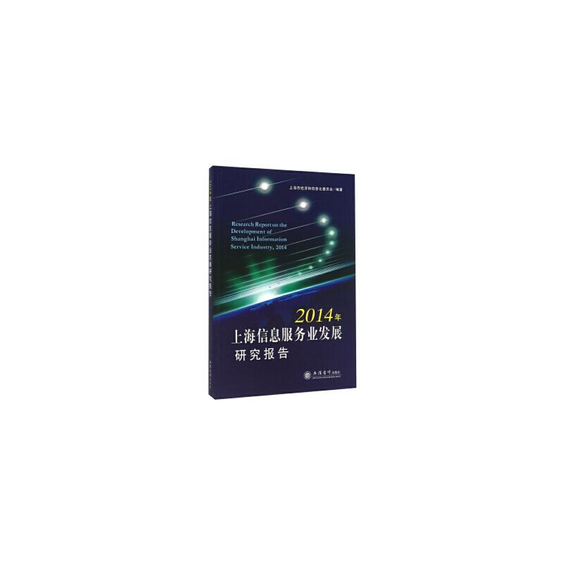 【二手书正版9成新】2014年上海信息服务业发展研究报告,上海市经济和信息化委员会,立信会计出版社,9787542944580 满50减5,满100减10,满200减20,满500减50