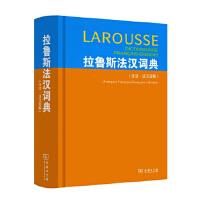 拉鲁斯法汉词典(法法 法汉双解) (法)杜布瓦 9787100047227 商务印书馆