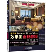 正版全新 中文版3ds max2018/VRay效果图全能教程