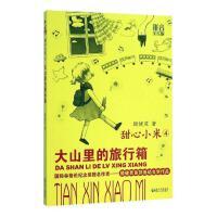全新正版图书 大山里的旅行箱9787221127709 null人天图书专营店