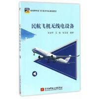 民航飞机无线电设备