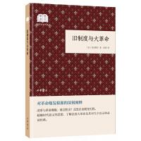 旧制度与大革命(国民阅读经典・平装)