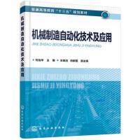 机械制造自动化技术及应用(刘治华)