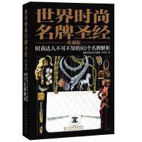 世界时尚名牌圣经珍藏版 时尚达人不可不知的80个名牌解析 【正版图书,放心选购】