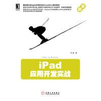 iPad应用开发实战 李晨 9787111338352 机械工业出版社【直发】 达额立减 闪电发货 80%城市次日达!