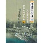 风景园林设计:中国风景园林规划设计作品集2