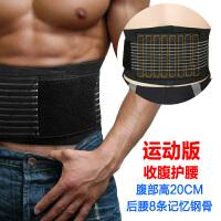 男士收腹带减啤酒肚隐形腰封束腹束腰绑带塑身衣瘦肚子护腰带