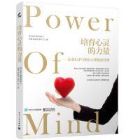 培育心灵的力量:企业EAP与组织心理健康管理