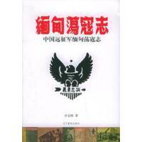 【正版二手旧书9成新】中国远征军缅甸荡寇志孙克刚 辽宁教育出版社