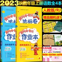 黄冈小状元四年级上 册语文数学作业本达标卷人教版全套4本2019秋人教版
