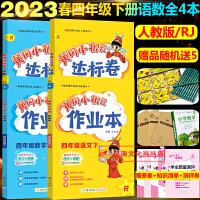 黄冈小状元四年级下册语文数学作业本达标卷人教版全套4本2020春部编版