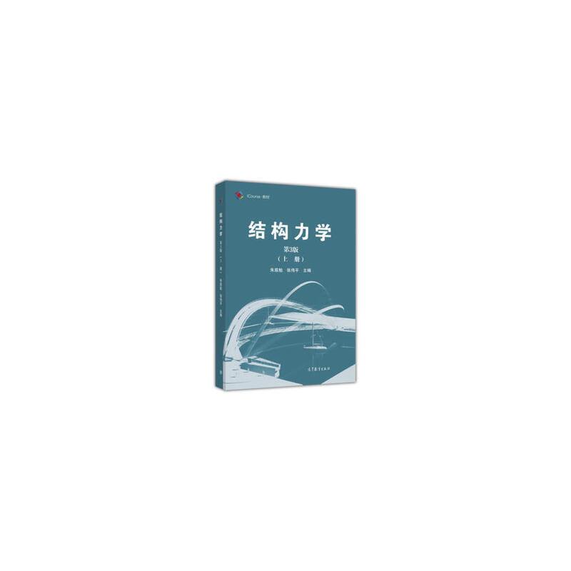 结构力学(第3版)上册 融合概念结构力学,紧密结合工程实际