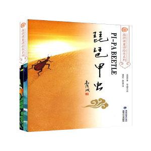 高洪波童诗绘本套装(全3册)