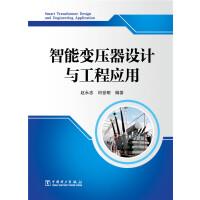 智能变压器设计与工程应用