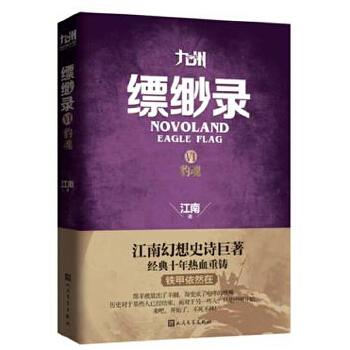 九州缥缈录6 豹魂 江南幻想史诗巨著 经典十年热血重铸!铁甲依然在!