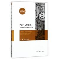 乐者乐也(音乐素质教育理论与实践)/传媒艺术学文丛