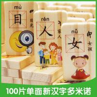 木制多米诺骨牌100片儿童识字积木小学生机关比赛认知力玩具