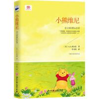 小熊维尼(新课标,又译《小熊温尼・菩》。《小熊维尼》+《阿噗角的小屋》。翻译终身成就奖获得者李文俊译作。