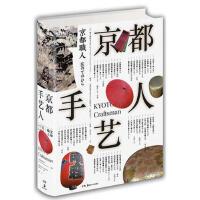 京都手艺人 【正版书籍】