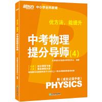 【官方直营】2020优方法,能提升 中考物理提分导师(4) 新东方中考物理,中考物理辅导