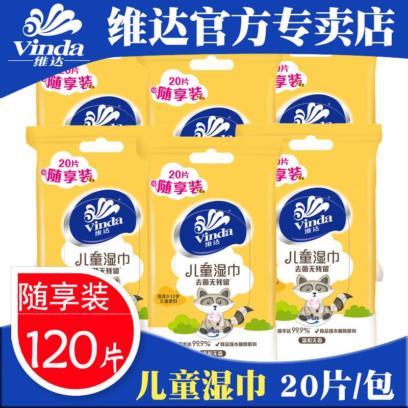维达婴儿湿巾手口可用120片共6包宝宝湿巾维达纸巾官方旗舰店促销