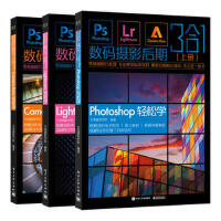 Photoshop/Lightroom/Camera Raw数码摄影后期3合1(上中下册)(全彩)