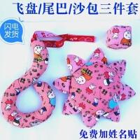 儿童布艺安全软飞盘幼儿园亲子户外手工布飞碟沙包尾巴三件套玩具