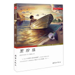 正版全新 国际大奖小说・升级版――黑珍珠