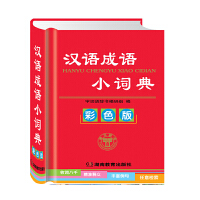 汉语成语小词典(彩色版)