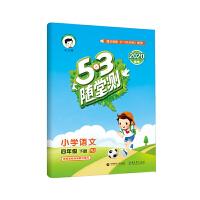 53随堂测 小学语文 四年级下册 RJ(人教版)2020年春 含参考答案(部编版)