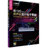 雅马哈原声版流行电子琴琴曲优选汇.第一辑(附CD)