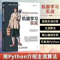 机器学习实战 人工智能开发图书 深度学习实践应用 利用Python阐述机器学习算法 程序员手册