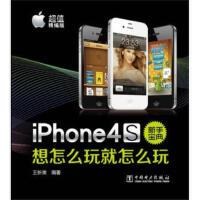 (VIP) iPhone 4S新手宝典:想怎么玩就怎么玩 王新美著 中国电力出版社 9787512334175