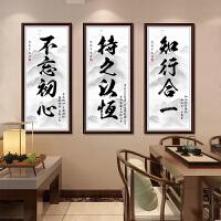 天道酬勤书法墙面挂画墙壁画客厅有框装饰画