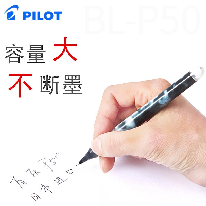 日本百乐笔pilot考试笔百乐P50 P500直液式走珠笔 签字笔 中学生 财务 书写 中性笔0.5 6色可选 考试笔 大墨水量 书写顺滑 速干