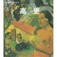 世界经典画家珍藏-高更( 货号:750626811)