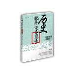 历史就是这么离奇黄为北方文艺出版社9787531731429