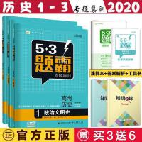 2020版53五三题霸历史专题集训3本套装 政治文明史 经济成长史文化发展史高一高二高三通用必修一二三高中历史分题型强