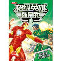 漫威超级英雄就是我:钢铁侠大战曼达林 美国漫威公司绘, 海豚传媒译 长江少年儿童出版社 9787556023356