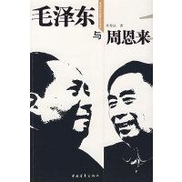 毛泽东与周恩来(毛泽东与政要交往书系)