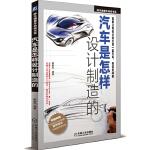 汽车是怎样设计制造的(以图文并茂的形式,向读者详细讲解了车型设计、样车测试和量产车组装制造的相关知识。)