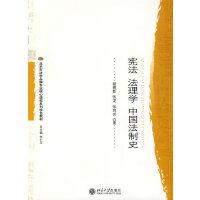 宪法 法理学 中国法制史
