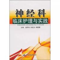 神经科临床护理与实践书籍 天猫正版9787802454996军事医学科学出版社