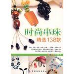 【二手95成新旧书】时尚串珠精选138款 9787506458320 中国纺织出版社