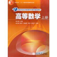 【二手旧书8成新】高等数学(上册) 徐文雄 9787040143836 高等教育出版社