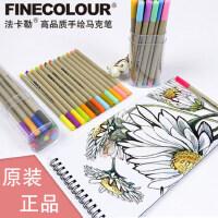 FINECOLOUR法卡勒300手绘勾线笔水溶描线笔水性彩色针管笔水彩笔16/24/48色0.3mm