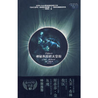 神秘失踪的太空船 (美)麦德威 9787802037755 中国妇女出版社