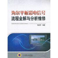 海尔平板彩电信号流程全解与分析维修 周彦芳著 9787111358541 机械工业出版社